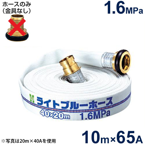 報商 散水用ホース ライトブルーホース1.6MPa 65A×10m (ホースのみ)