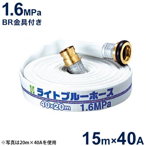 報商 散水用ホース ライトブルーホース1.6MPa 40A×15m (町野式金具付)