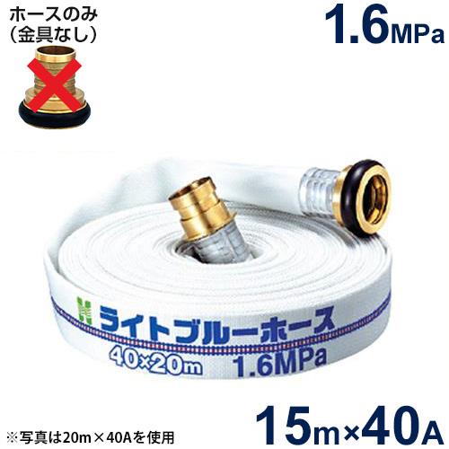 報商 散水用ホース ライトブルーホース1.6MPa 40A×15m (ホースのみ)
