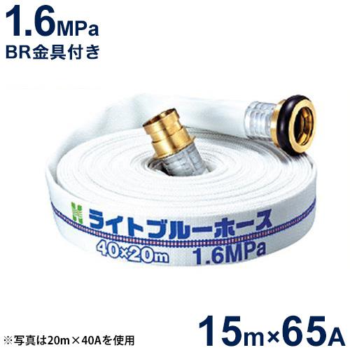 報商 散水用ホース ライトブルーホース1.6MPa 65A×15m (町野式金具付)