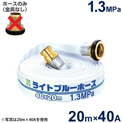 報商 散水用ホース ライトブルーホース1.6MPa 40A×20m (ホースのみ)