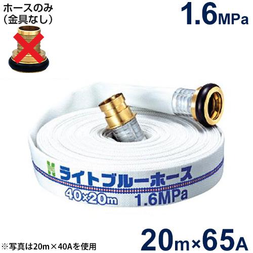 [最大1000円OFFクーポン] 報商 散水用ホース ライトブルーホース1.6MPa 65A×20m (ホースのみ)