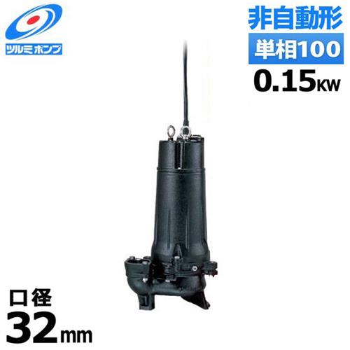 ツルミポンプ 汚水用 水中ポンプ ハイスピンポンプ 32U2.15S (非自動型/口径32mm/単相100V0.15kW/ベンド仕様)