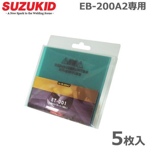 在庫品 メール便可 スター電器 激安特価品 SUZUKID 液晶 自動遮光 溶接面 アイボーグ ET-001 r10 外側カバープレート s1-000 EB-200A2専用 即日出荷 スズキッド 5枚入り