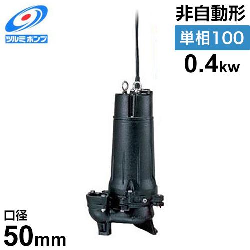 ツルミポンプ 汚水用 水中ポンプ ハイスピンポンプ 50U2.4S (非自動型/口径50mm/単相100V0.4kW/ベンド仕様)