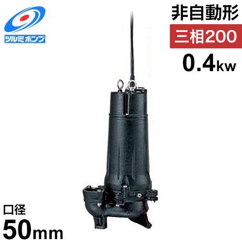 ツルミポンプ 汚水用 水中ポンプ ハイスピンポンプ 50U2.4 (非自動型/口径50mm/三相200V0.4kW/ベンド仕様) [鶴見ポンプ]