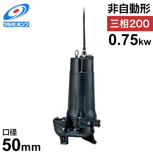 ツルミポンプ 汚水用 水中ポンプ ハイスピンポンプ 50U2.75 (非自動型/口径50mm/三相200V0.75kW/ベンド仕様)