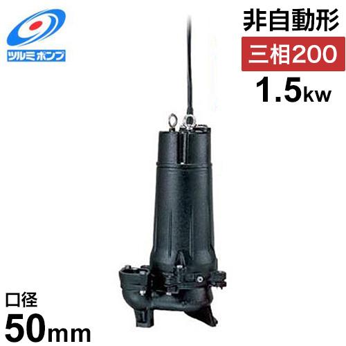ツルミポンプ 汚水用 水中ポンプ ハイスピンポンプ 50U21.5 (非自動型/口径50mm/三相200V1.5kW/ベンド仕様) [鶴見ポンプ]