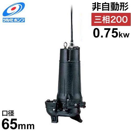 ツルミ汚水用水中ポンプ『ハイスピンポンプ』65U2.75(非自動型/口径65mm/三相200V0.75kW/ベンド仕様)
