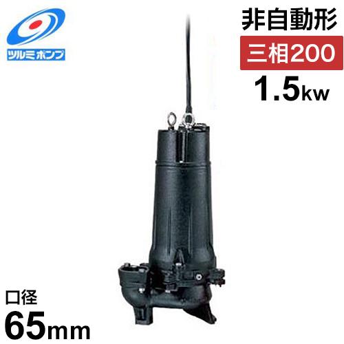 ツルミポンプ 汚水用 水中ポンプ ハイスピンポンプ 65U21.5 (非自動型/口径65mm/三相200V1.5kW/ベンド仕様) [鶴見ポンプ]