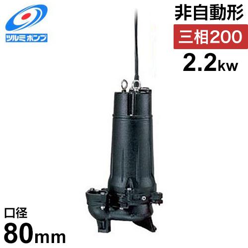 ツルミポンプ 汚水用 水中ポンプ ハイスピンポンプ 80U22.2 (非自動型/口径80mm/三相200V2.2kW/ベンド仕様) [鶴見ポンプ]