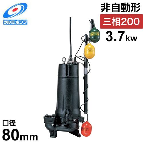 ツルミポンプ 汚水用 水中ポンプ ハイスピンポンプ 80U23.7 (非自動型/口径80mm/三相200V3.7kW/ベンド仕様) [鶴見ポンプ]