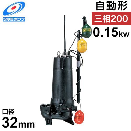 ツルミポンプ 汚水用 水中ポンプ ハイスピンポンプ 32UA2.15 (自動型/口径32mm/三相200V0.15kW/ベンド仕様) [鶴見ポンプ]