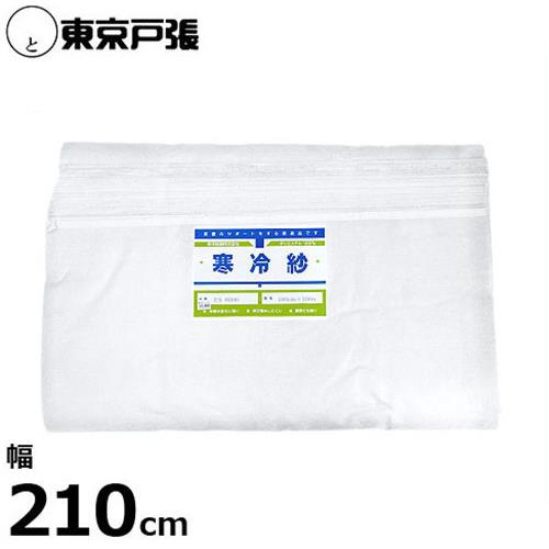 [最大1000円OFFクーポン] 東洋紡 寒冷紗 幅210cm×長さ100m (白色/遮光率約27%)
