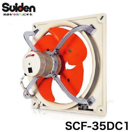 スイデン 有圧換気扇 SCF-35DC1 (単相100V/1速式/ハネ径35cm)