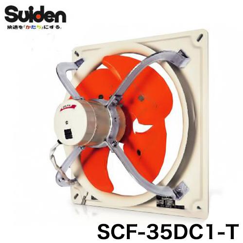 [最大1000円OFFクーポン] スイデン 有圧換気扇 SCF-35DC1-T (単相100V/3速式/ハネ径35cm)