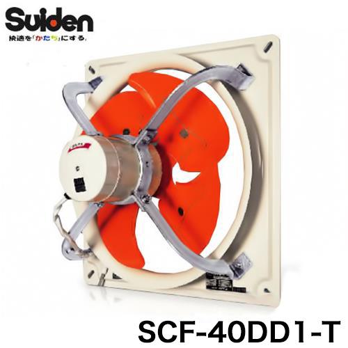 [最大1000円OFFクーポン] スイデン 有圧換気扇 SCF-40DD1-T (単相100V/3速式/ハネ径40cm)