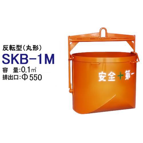 カマハラ 反転型バケット SKB-1M (丸型/バケット容量0.1m3) [バケット]