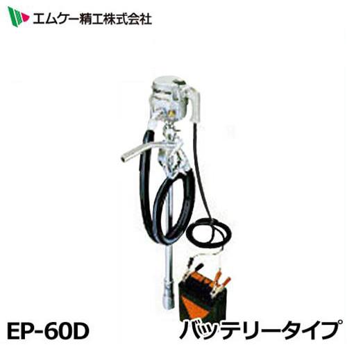 エムケー 電動ドラムポンプ EP-60D (DV12V/強力型) 【ホース別売】