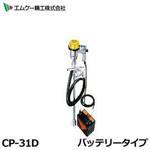エムケー 電動ドラムポンプ CP-31D (DV12V/スタンダード型) 【ホース別売】