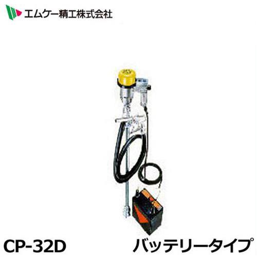 エムケー 電動ドラムポンプ CP-32D (DC24V/スタンダード型) 【ホース別売】
