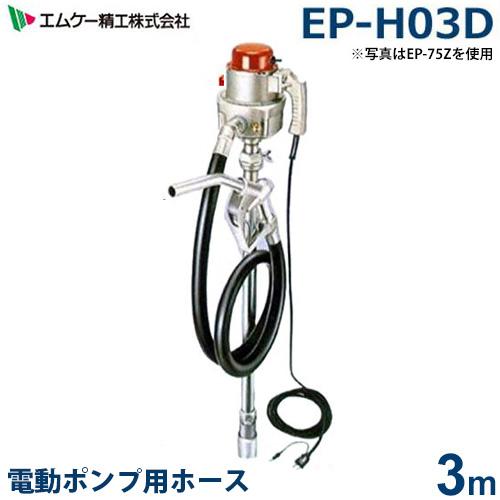 エムケー 電動ポンプ専用 3mホース EP-H03D (対応機種:EP-75Z / EP-76Z / EP-60D)
