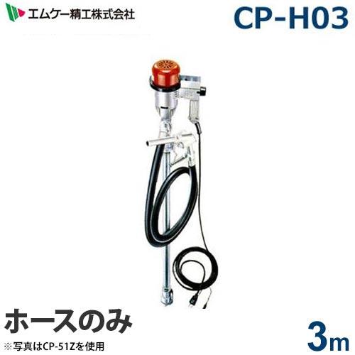 エムケー 電動ポンプ専用 3mホース CP-H03 (対応機種:CP-51Z/CP-31D/CP-32D/CP-51A)