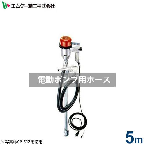 エムケー 電動ポンプ専用 5mホース CP-H05 (対応機種:CP-51Z/CP-31D/CP-32D/CP-51A)