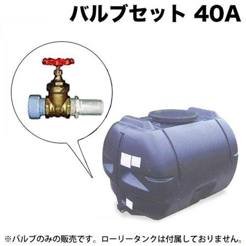ダイライト ローリータンク用オプション 40Aセット (アダプター付き) [防除タンク]