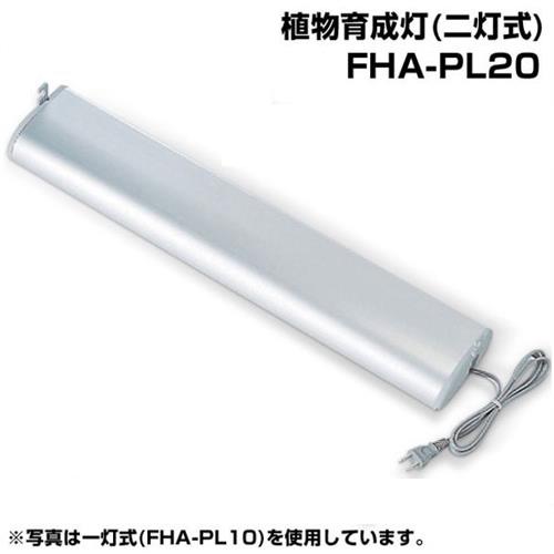 ピカコーポレーション(Pica) ガラス温室用 植物育成灯 FHA-PL20 (二灯式)