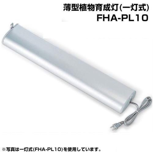 ピカコーポレーション(Pica) ガラス温室用 薄型植物育成灯 FHA-PL10 (一灯式)