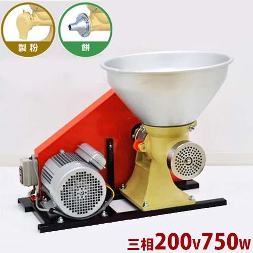 宝田 製粉機+製餅機 『こだま号』 《三相200V750Wモーター+2種ユニット付セット》