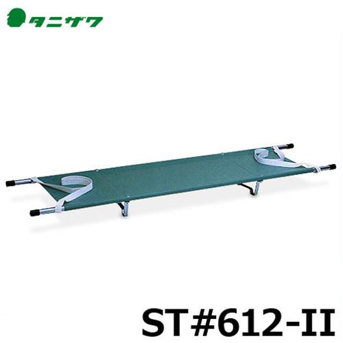 タニザワ 救急用具 棒タンカ 二折型 ST#612-II