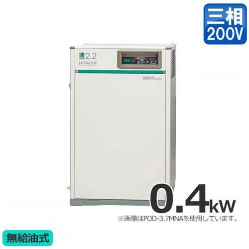 日立産機 コンプレッサー パッケージベビコン PO-0.4LET (無給油式/三相200V/0.4kW) [コンプレッサー]