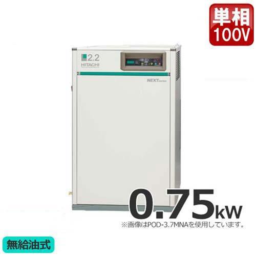 日立産機 コンプレッサー パッケージベビコン PO-0.75PGS5 (無給油式/単相100V/0.75kW) [コンプレッサー]