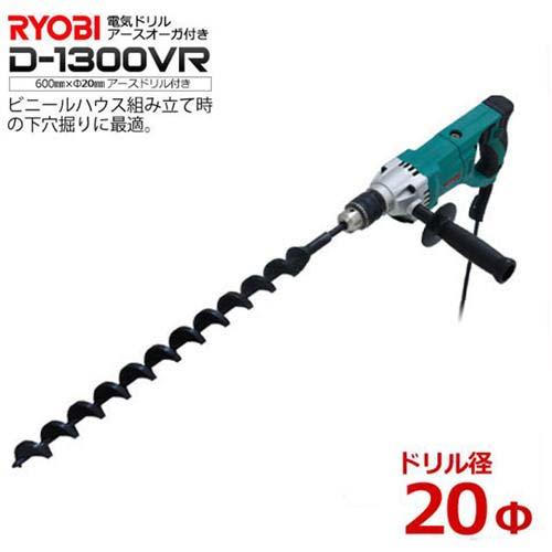 リョービ 電気ドリル D-1300VR 《φ20・600mmアースドリル付き》