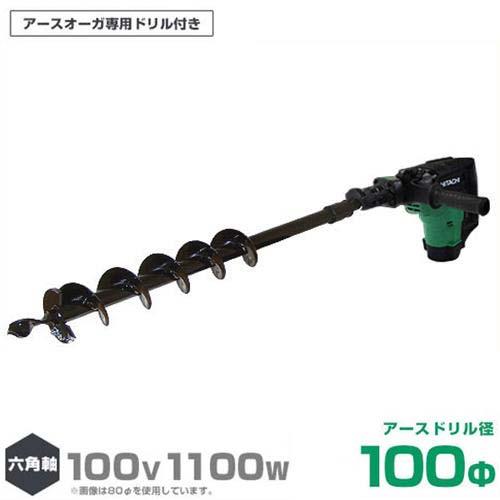 HiKOKI 日立工機 電動ハンマドリル DH 40SC+六角軸アースオーガードリル100Φセット [DH40SC 穴掘り機 穴掘機]