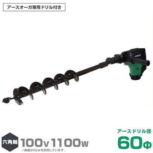 日立工機 電動ハンマドリル DH 40SC 《六角軸アースオーガドリル60Φセット》(穴掘り機 穴掘機)