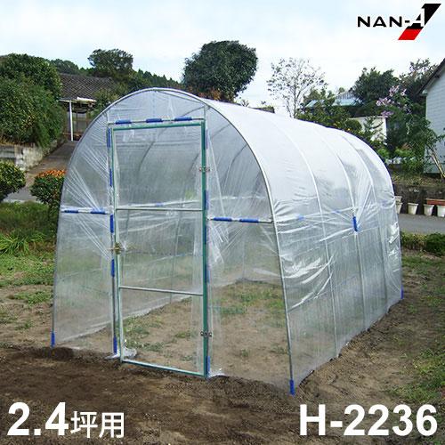 ナンエイ ビニールハウス H-2236 (2.3坪) [南栄工業 ナンエイ ビニール温室]