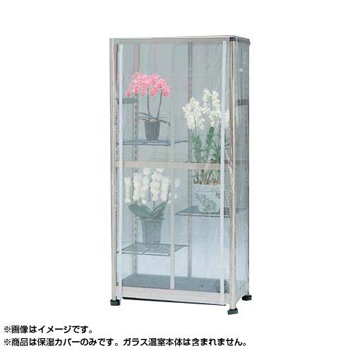 ピカコーポレーション 温室用 保湿カバー FAB-PB1