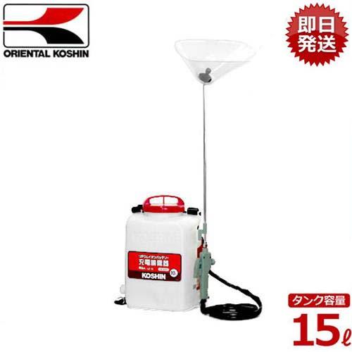 工進 充電式噴霧器 LS-15 (容量15L) [噴霧機 動噴]