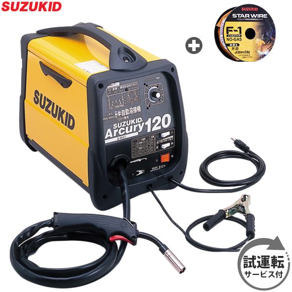 スズキッド100V 半自動溶接機 アーキュリー120 SAY-120+専用ワイヤー+試運転サービス [スター電器 SUZUKID]