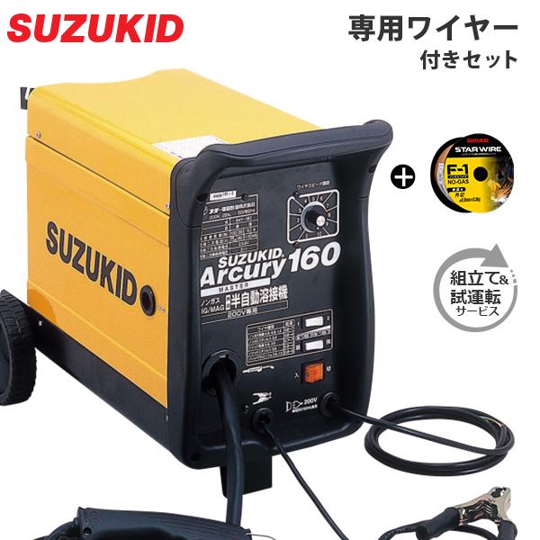 スズキッド 200V半自動溶接機 アーキュリー160 SAY-160 《ワイヤー1巻+試運転サービス》