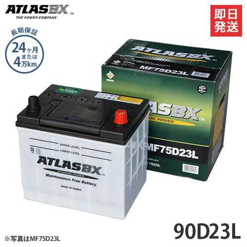 地图册电池90D23L(国产车用)[汽车电池互相交换:55D23L/65D23L/70D23L/75D23L/80D23L][r10][s3-100]]