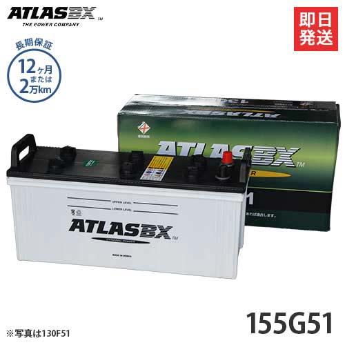 アトラス バッテリー 155G51 (国産車用) 【互換145G51 150G51】 [ATLAS カーバッテリー]