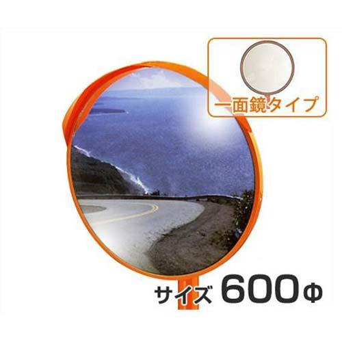 ナック 強化ガラス カーブミラー 1MGR0600S (支柱付きセット/一面鏡丸型/600φ)