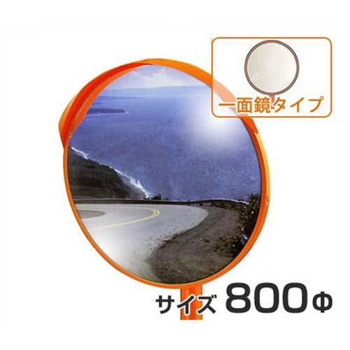ナック 強化ガラス カーブミラー 1MGR0800S (支柱付きセット/一面鏡丸型/800φ)