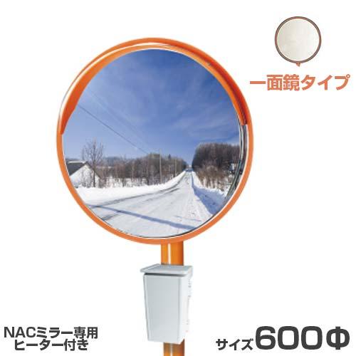 ナック 電熱防曇カーブミラー 1MEL0600S (支柱付きセット/一面鏡丸型/600φ)
