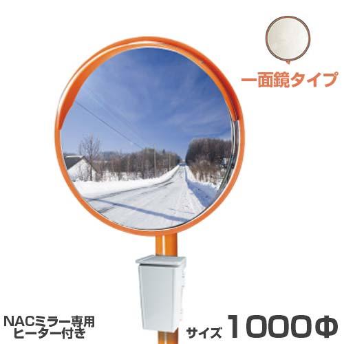 ナック 電熱防曇カーブミラー 1MEL1000S (支柱付きセット/一面鏡丸型/1000φ)