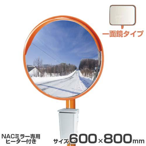 ナック 電熱防曇カーブミラー 1MEL6080S (支柱付きセット/一面鏡角型/600×800mm)